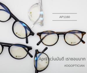 April แว่นมันดี เราชอบมาก (1)